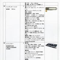 機材リスト作りました。