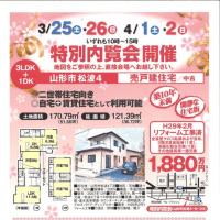 【山形駅西賃貸】特別内覧会お知らせ