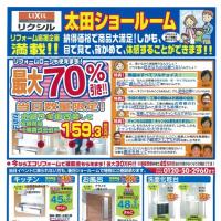 今週末2月18日(土)~19日(日) はリクシル太田ショールームへ!!