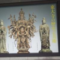 ☆ 奈良へお出かけです~ ☆
