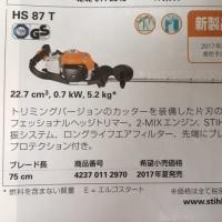 STIHL号外 HS87T 予約受付中!!