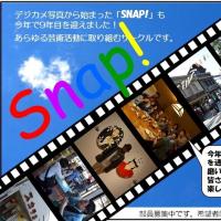 芸術サークル「Snap!!」