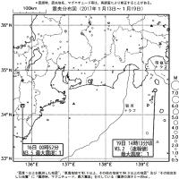 今週のまとめ - 『東海地域の週間地震活動概況(No.3)』など