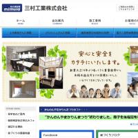 """20170113 三村工業株式会社としての""""いえづくり""""・・・強みと弱みが表裏一体!?"""