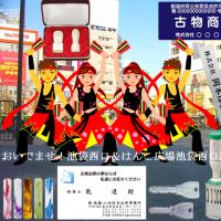 週末の明日土曜日8日から開催!『東京よさこい』池袋西口エリアで!!