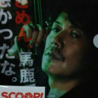 福山雅治『SCOOP!』観てきました ネタバレ有り