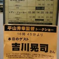 吉川晃司×平山秀幸監督トークショー