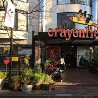 青山・点景 〜 crayonhouse (クレヨンハウス)・東京店