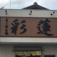 千葉県最先端の冷し中華を訪ねてシリーズ、千葉市大森台のらーめん処彩蓮へ‼️ゴマだれを求めて