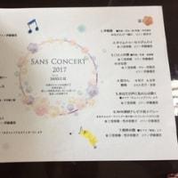 SANSコンサート2017 終演