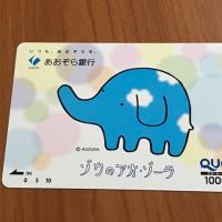 あおぞら銀行からQUOカードを頂きました