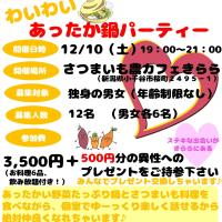 12月10日あったか鍋パーティ参加独身者募集☆