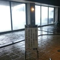 大石田温泉 あったまりランド深堀
