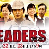 えかったぁ~「Leaders(リーダーズ)」