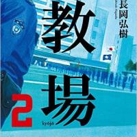 日本の警察 その88 「教場2」 長岡弘樹著 小学館