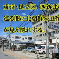 土台人とは、朝鮮民主主義人民共和国の諜報・情報機関の工作員が用いる用語の一つ