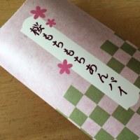桜もちもちあんパイ