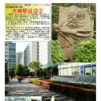 散策 「東京中心部南 250」