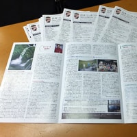 マミヤカメラクラブ会報誌の次は日本リンホフクラブ会報紙です。