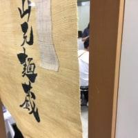 山元麺蔵の催事