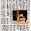 新作組踊「初桜」再演の批評です!←新聞掲載:横浜能楽堂館長