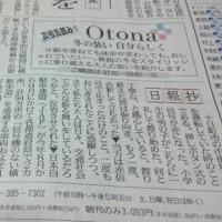 今日の日報抄