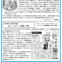 ニュース29号p2