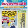 夏の交通安全県民運動が実施されます!