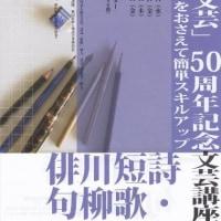 『秋田の文芸』50周年記念文芸講座・小説家羽田圭介講演会