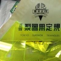 【神奈川県横浜市・神奈川区】黄色い三角定規・・・大口通りとその周辺 その1