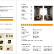トランス(変圧器)会社案内 中国語版製作。