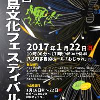 八丈島文化フェスティバル★週末イベント情報