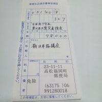 東日本大震災被災地への義援金寄付のご報告