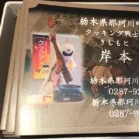 那珂川町ふるさと大使の名刺が届きました(*´˘`*)♡