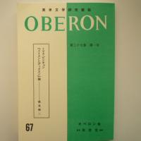 オベロン67号ができました!