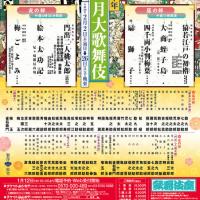 猿若祭二月大歌舞伎・昼の部@歌舞伎座