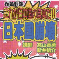 暴走する安倍晋三は、「日本列島崩壊」を気にしていますが、いかんともすることができません!!