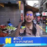 「世界の日本人妻は見た!」2017.5.16(火)放送分