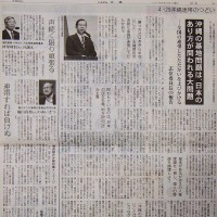 #akahata 沖縄の基地問題は、日本のあり方が問われる大問題/全国の連帯したたたかいをよびかける 志位委員長の報告・・今日の赤旗記事