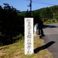 茨城県 高萩市 横川小学校