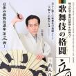 まいぷれさんに「歌舞伎の格闘(立廻り)」流山市おおたかの森センターで開催と