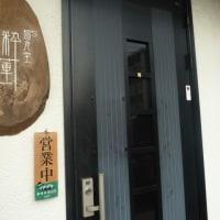 焼津で人気のお店は朝ラーもできちゃいます「粋蓮」