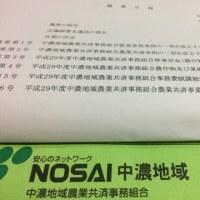 農業共済事務組合
