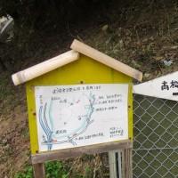 1 髙松山(339m:安佐北区)登山  体力・気力維持のため