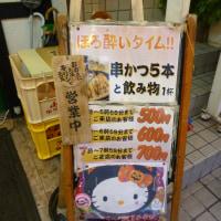 JR福島の串カツ「きがるや」