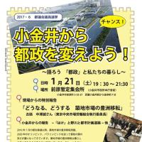 【お知らせ】1月21日 小金井から都政を変えよう!