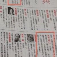 反日TBS 皇室アルバム 放送開始は極左正田美智子妃入内の1959年