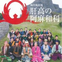 '16年度肝高の阿麻和利卒業公演【1】