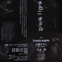 ホシハチカニオドル~Dialogues in the Dark~@18日・19日上八木カフェ・テアトロアビエルト