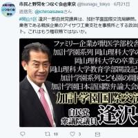 澤地久枝さん 安倍首相批判